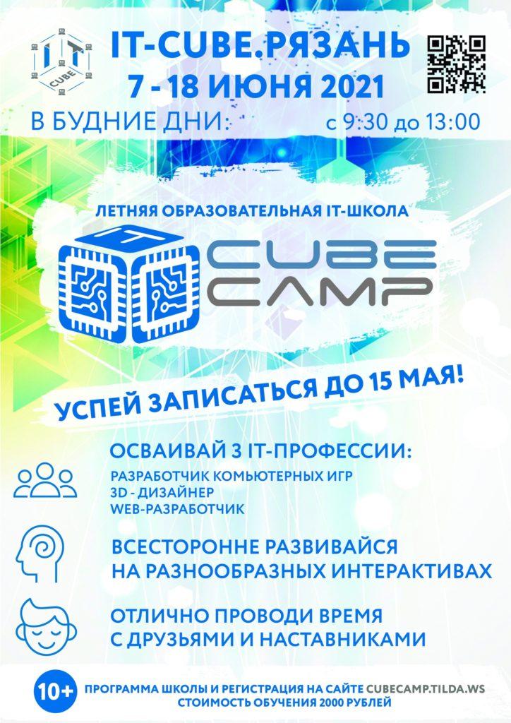 "Летняя IT-школа ""CUBECAMP"""