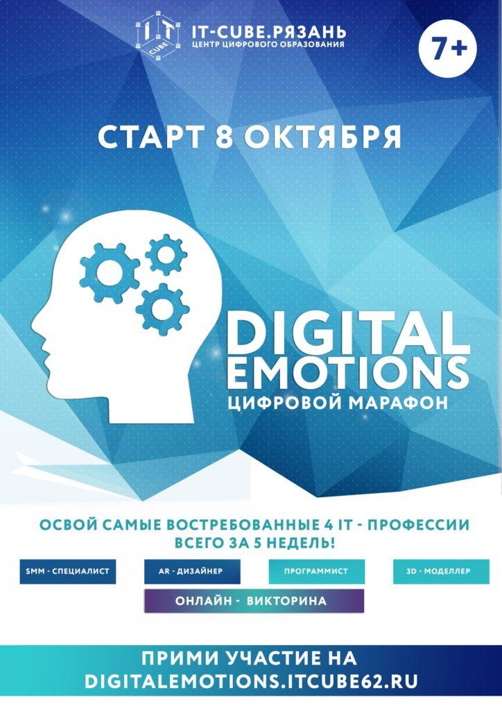 Цифровой марафон «Digital Emotions»